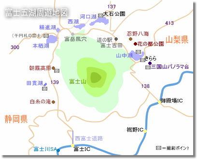 富士五湖周遊 TOP・世界遺産・世界の紙幣・世界のゲストハウス・旅の持ち物・食べ物いろいろ・旅